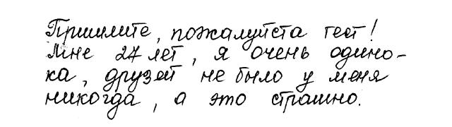 Письмо 1981 года